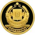 50 рублей 2012 г. Мордовия, золото, пруф