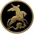 50 рублей 2012 г. Георгий Победоносец, золото, пруф