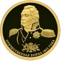 50 рублей 2012 г. Отечественная война 1812 г. - Кутузов, золото, пруф