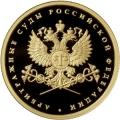 50 рублей 2012 г. Система арбитражных судов РФ, золото, пруф