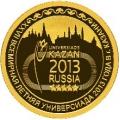 50 рублей 2013 г. Всемирная Универсиада в Казани, золото, пруф