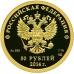 Золотая монета 50 рублей 2014 г. Олимпийские игры в Сочи - Прыжки на лыжах с трамплина, пруф