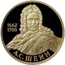 Золотая монета 50 рублей 2013 г. А.С. Шеин, пруф