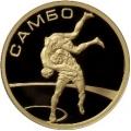 Золотая монета 50 рублей 2013 г. Самбо, пруф
