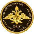 Золотая монета 50 рублей 2013 г. Генштаб, пруф