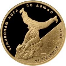 Золотая монета 50 рублей 2014 г. Чемпионат мира по дзюдо, Челябинск, пруф