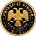 Золотая монета 50 рублей 2014 г. М.Ю. Лермонтов, пруф