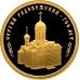 Золотая монета 50 рублей 2014 г. Сергий Радонежский, пруф