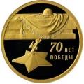 Золотая монета 50 рублей 2015 г. 70 лет Победы в ВОВ, пруф