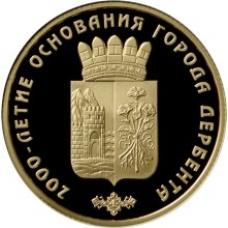 Золотая монета 50 рублей 2015 г. Дербент, золото, пруф