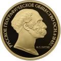 Золотая монета 50 рублей 2015 г. 170-летие Русского географического общества, пруф