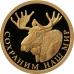 Золотая монета 50 рублей 2015 г. Сохраним наш мир - Лось, пруф