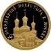 Золотая монета 50 рублей 2016 г. Новодевичий монастырь в Москве, пруф