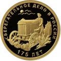 Золотая монета 50 рублей 2016 г. 175 лет Сберегательного дела в России, пруф