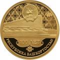 Золотая монета 50 рублей 2019 г. 100-летие образования Республики Башкортостан, пруф
